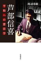 芦部信喜 平和への憲法学