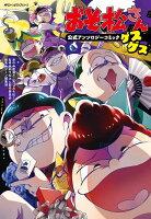 おそ松さん公式アンソロジーコミック 【ゲスゲス】 (ジーンピクシブシリーズ)