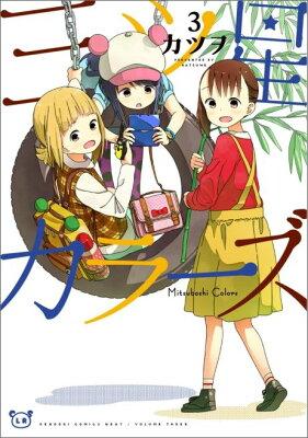 三ツ星カラーズ3 (電撃コミックスNEXT) [ カツヲ ]