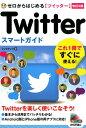 ゼロからはじめるTwitterスマートガイド改訂2版 [ リンクアップ ]