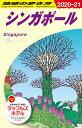 D20 地球の歩き方 シンガポール 2020〜2021 [ 地球の歩き方編集室 ]