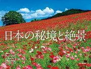 日本の秘境と絶景カレンダー