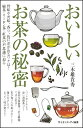おいしいお茶の秘密 旨味や苦味、香り、色に差が出るワケは? 緑茶・ウーロン茶・紅茶の不思議に迫る (サイエンス・アイ新書) [ 三木 雄貴秀 ] - 楽天ブックス