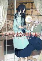 ビブリア古書堂の事件手帖4 栞子さんと二つの顔
