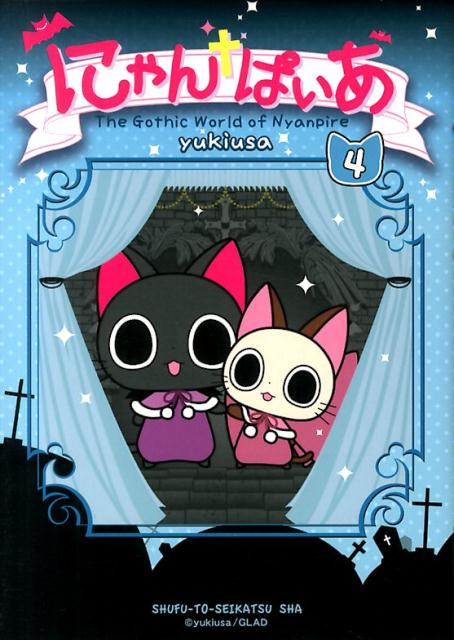にゃんぱいあ-The Gothic World of Nyanpire-