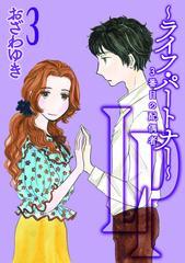 LP 〜ライフ・パートナー〜 3番目の配偶者 3