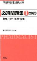 薬剤師国家試験対策必修問題集(1 2020)