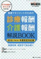 看護マネジメントのための 診療報酬・介護報酬解説BOOK 2018(平成30)年度改定対応版
