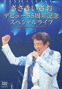 ささきいさお デビュー55周年記念スペシャルライブ [ ささきいさお ]