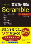 スクランブル英文法・語法 4th Edition [ 中尾 孝司 ]
