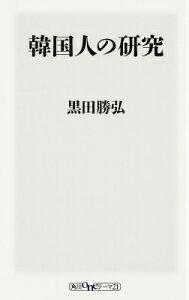 【楽天ブックスならいつでも送料無料】韓国人の研究 [ 黒田勝弘 ]