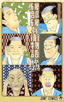 磯部磯兵衛物語〜浮世はつらいよ〜 7