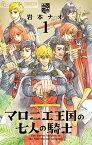マロニエ王国の七人の騎士 1 (フラワーコミックス) [ 岩本 ナオ ]