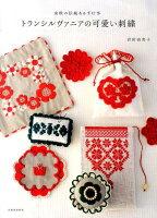 トランシルヴァニアの可愛い刺繍