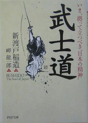 「武士道」の表紙