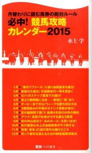 【楽天ブックスならいつでも送料無料】必中!競馬攻略カレンダー(2015) [ 水上学 ]