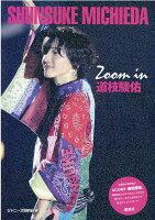 Zoom in 道枝駿佑