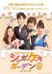 シュガーケーキガーデン DVD-BOX1 [ パク・ジョンミン ]