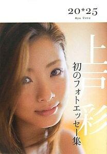 【送料無料】上戸彩20・25 [ 上戸彩 ]