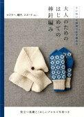 大人のためのはじめての棒針編み