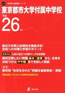 【楽天ブックスならいつでも送料無料】東京都市大学付属中学校(26年度用)