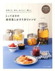【送料無料】とっておきの保存食とおすそ分けレシピ [ ベターホーム協会 ]