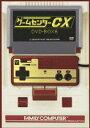 【送料無料】ゲームセンターCX DVD-BOX6 [ 有野晋哉 ]
