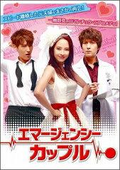 エマージェンシーカップル DVD-BOX1 [ チェ・ジニョク ]