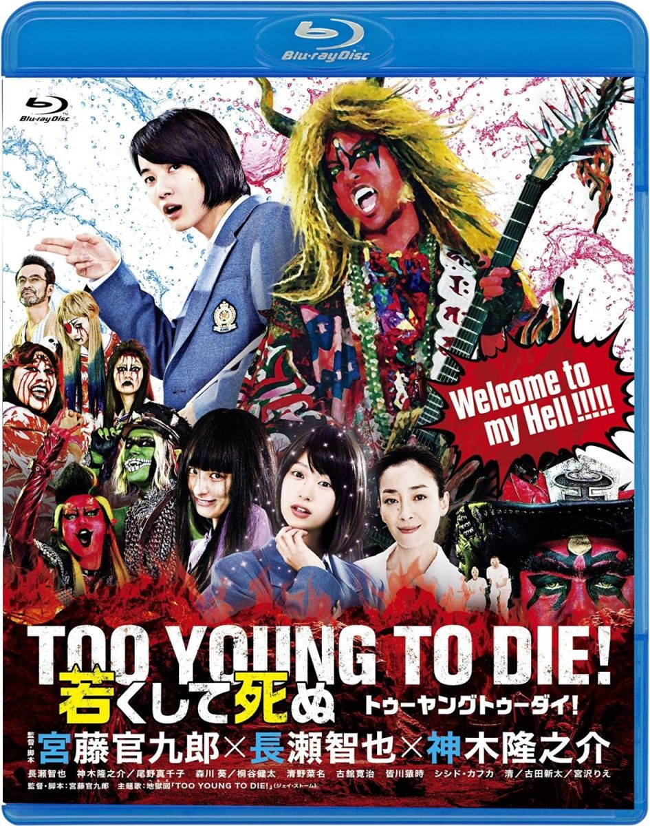 TOO YOUNG TO DIE! 若くして死ぬ【Blu-ray】画像