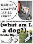 私は散歩とごはんが好き(犬かよ)。 [ 平野 紗季子 ]