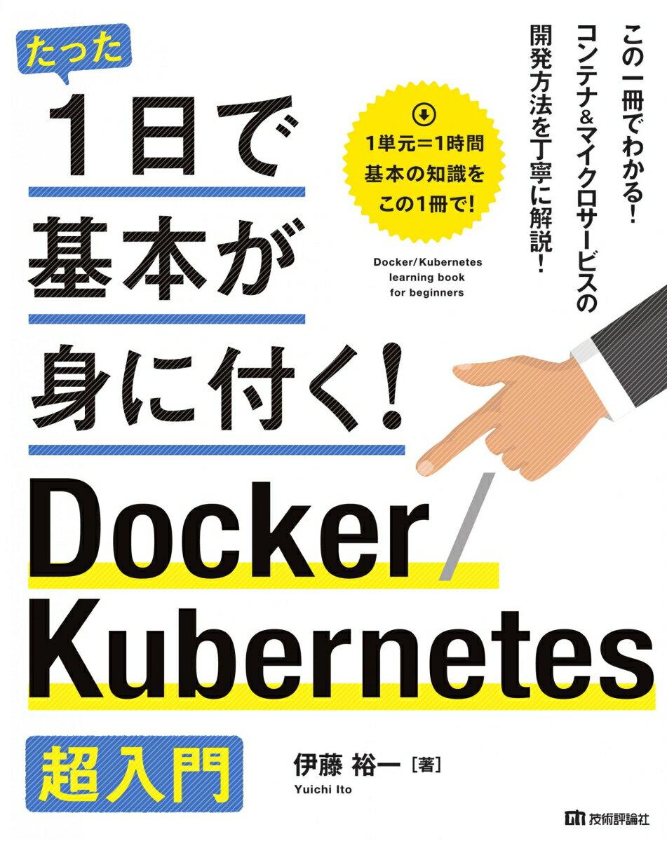 たった1日で基本が身に付く! Docker/Kubernetes超入門画像