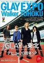 GLAY EXPO Walker TOHOKU