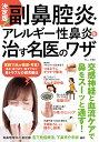 決定版! 副鼻腔炎・アレルギー性鼻炎を治す名医のワザ (TJMOOK) [ 大久