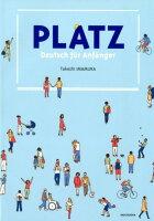 プラッツ初級ドイツ語講座