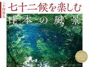 カレンダー2020 七十二候を楽しむ日本の風景