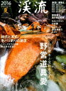 渓流(2016夏) 野営道具愛・和式と洋式、毛バリ釣りの潮流 (別冊つり人)