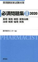 薬剤師国家試験対策必修問題集(2 2020)