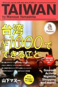 台湾¥1000でできること