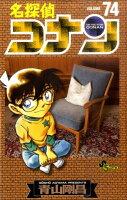 名探偵コナン 74