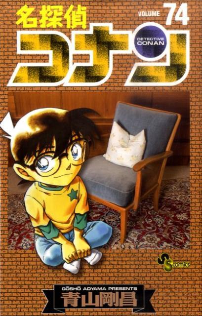 名探偵コナン 74 (少年サンデーコミックス) [ 青山 剛昌 ]