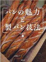 パンの魅力と製パン技法