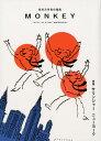 MONKEY(Vol.19 FALL/WIN) 特集:サリンジャーニューヨーク [ 柴田元幸 ]