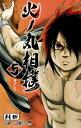火ノ丸相撲(5) (ジャンプコミックス) [ 川田 ]