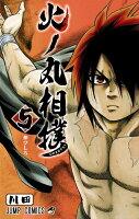 火ノ丸相撲(5)