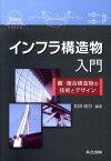 インフラ構造物入門 鋼・複合構造物の技術とデザイン [ 北田俊行 ]