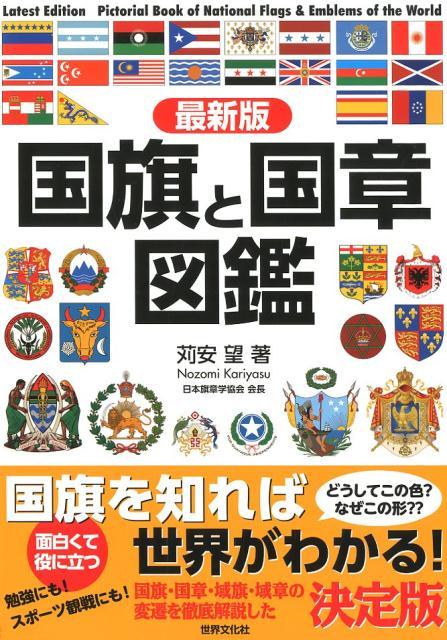最新版 国旗と国章図鑑 [ 苅安 望 ]