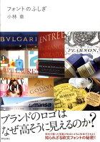 9784568504286 - フォント・書体見本として使えるデザイン書籍・本まとめ