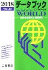 データブック オブ・ザ・ワールド 2018 世界各国要覧と最新統計 [ 二宮書店編集部 ]