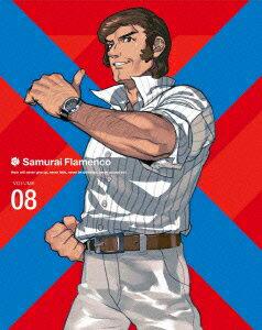 サムライフラメンコ VOLUME 08 【完全生産限定版】画像