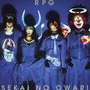 SEKAI NO OWARI(世界の終わり、セカオワ)のシングル曲「RPG (アニメ映画「クレヨンしんちゃん バカうまっ!B級グルメサバイバル!!」の主題歌)」のジャケット写真。